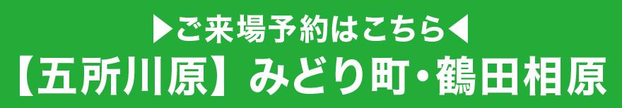 五所川原支店