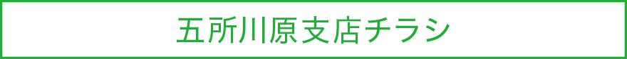 五所川原支店チラシ