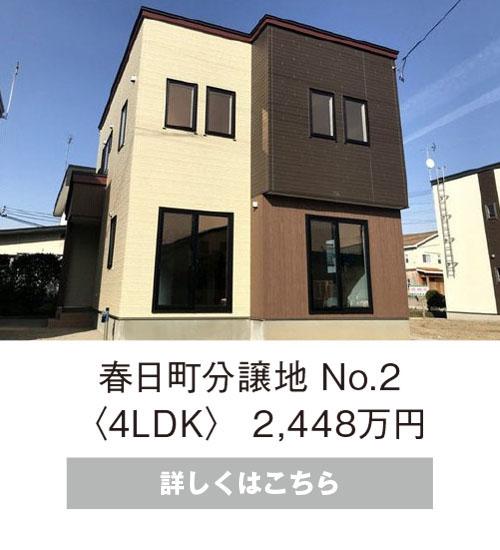 春日町分譲地No2