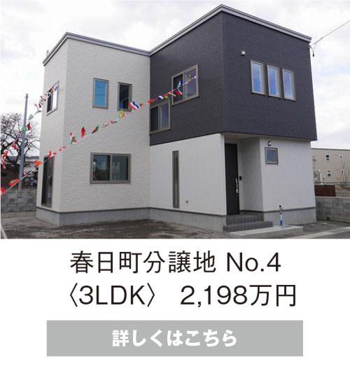 春日町分譲地No4