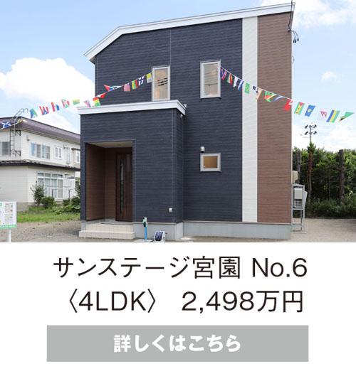 サンステージ宮園No6