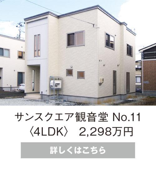 サンスクエア観音堂No11