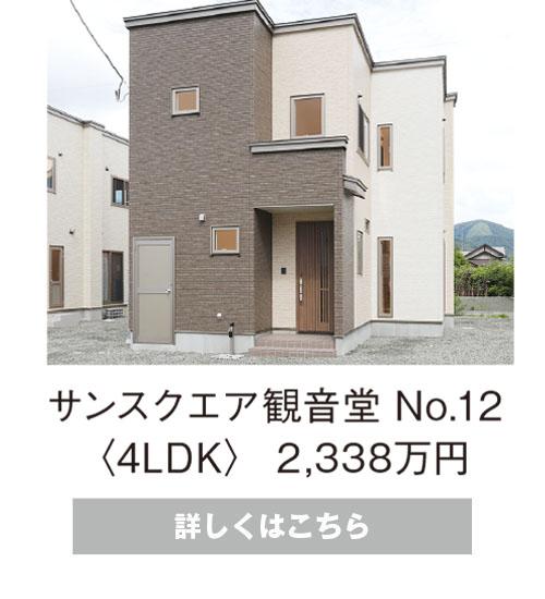 サンスクエア観音堂No12
