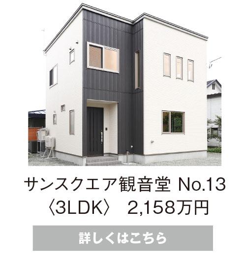 サンスクエア観音堂No13