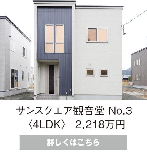 サンスクエア観音堂No3