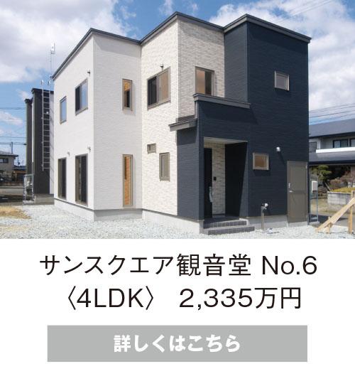 サンスクエア観音堂No6