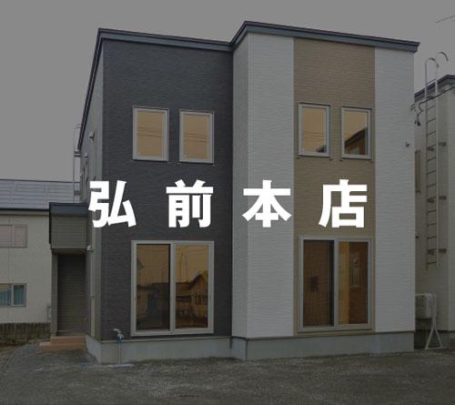 弘前本店物件